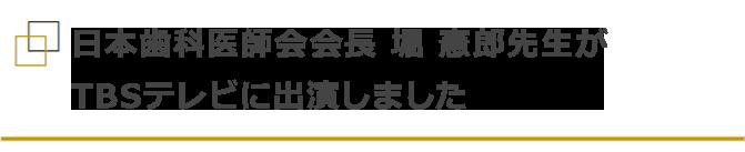 日本歯科医師会会長 堀 憲郎先生がTBSテレビに出演しました