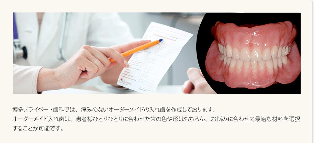 博多プライベート歯科では、痛みのないオーダーメイドの入れ歯を作成しております。